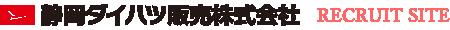 静岡ダイハツ販売株式会社 RECRUIT SITE